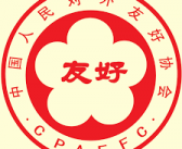 Chinese People`s Association for Friendship with Foreign Countries (CPAFFC)